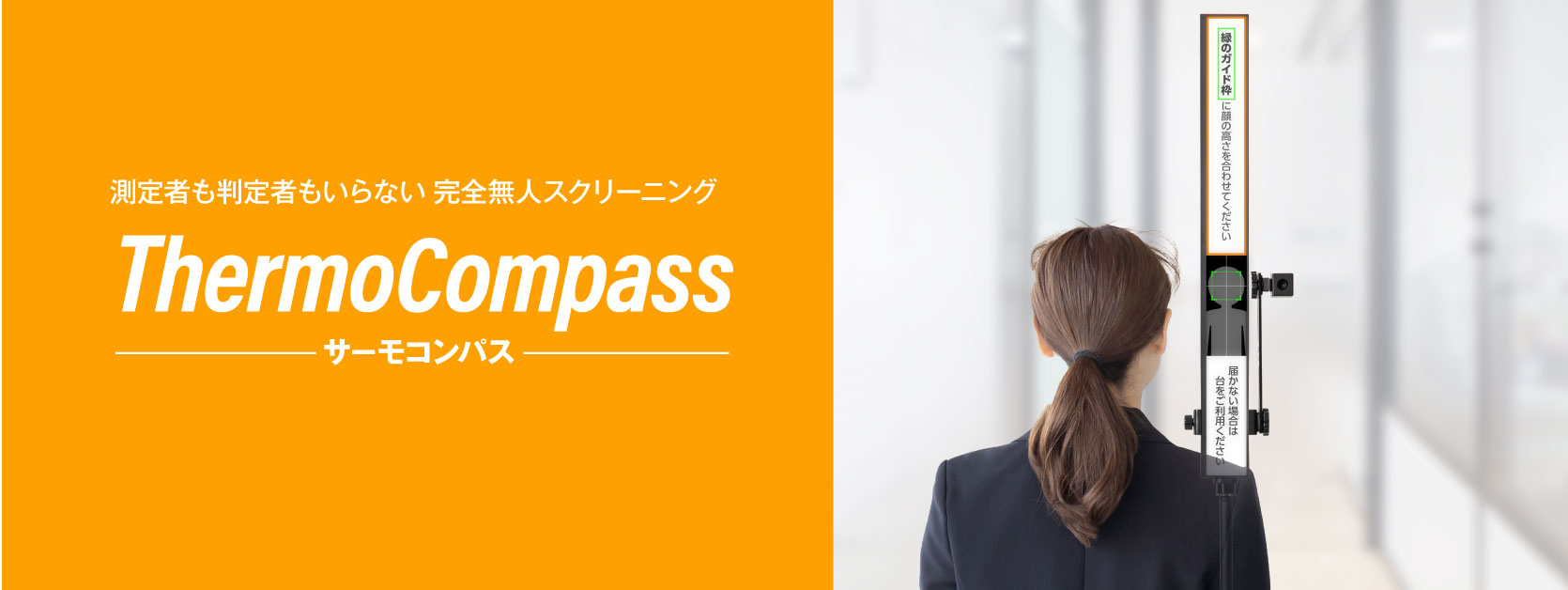 Thermo compass(サーモコンパス)